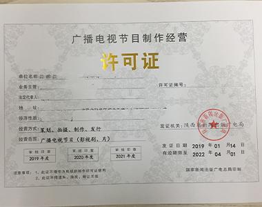 广播电视类节目制作许可证