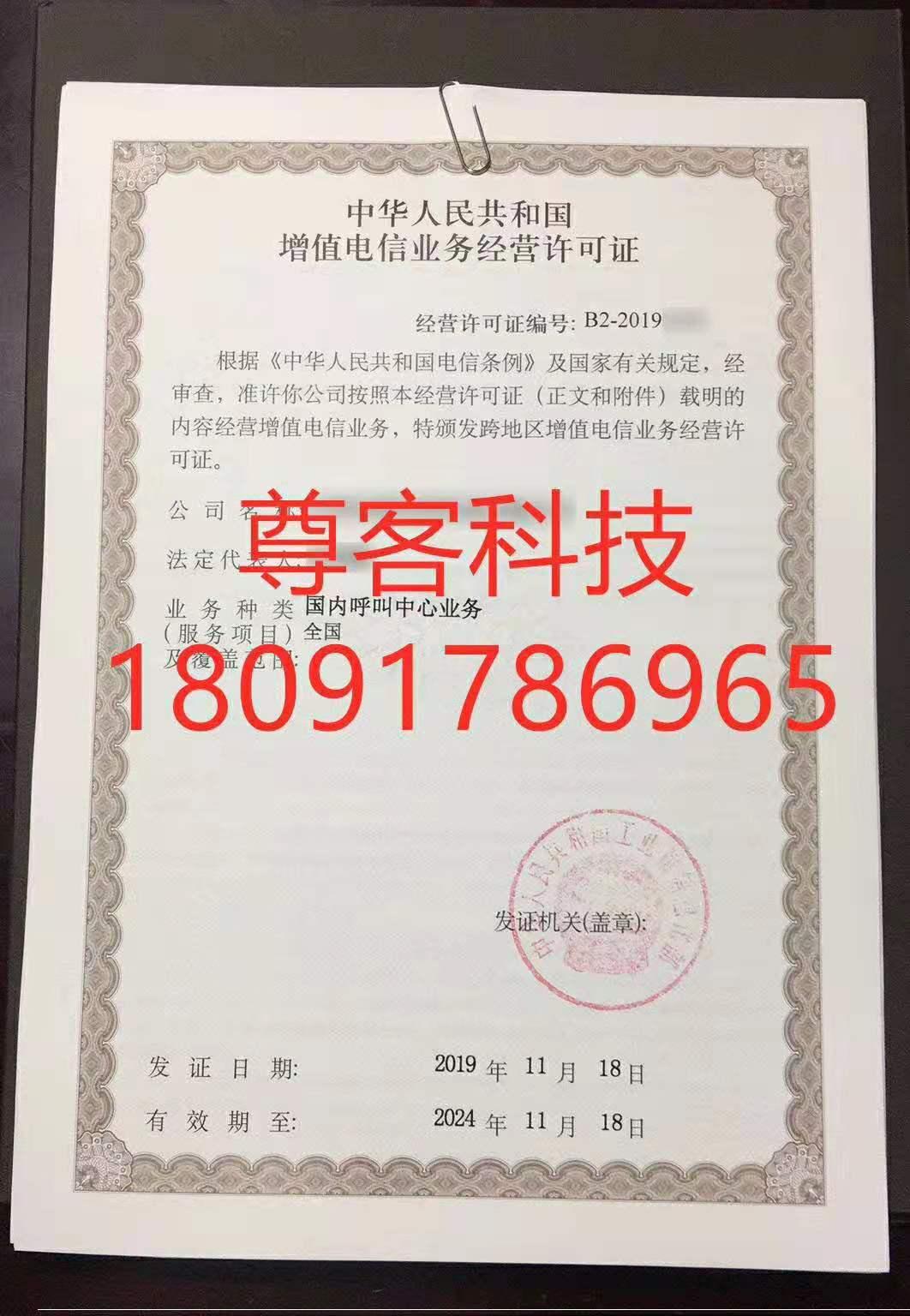 国内呼叫中心业务增值电信业务经营许可证