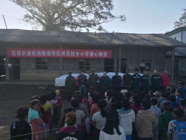 忠良扒渣机 为缅甸曼相芭拉小学捐赠爱心物资