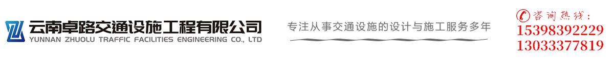 云南卓路交通设施工程有限公司