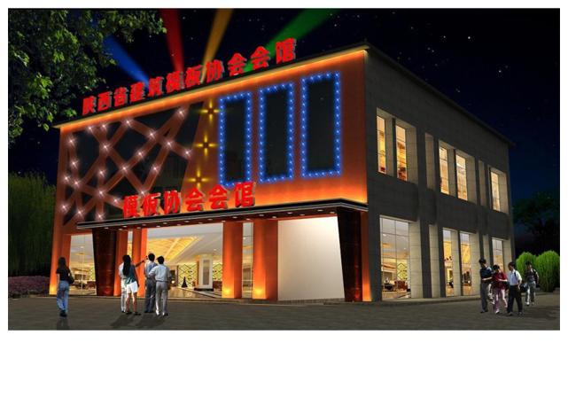 陕西建筑模板协会量化工程