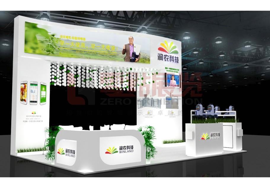全国养猪大会展位设计搭建