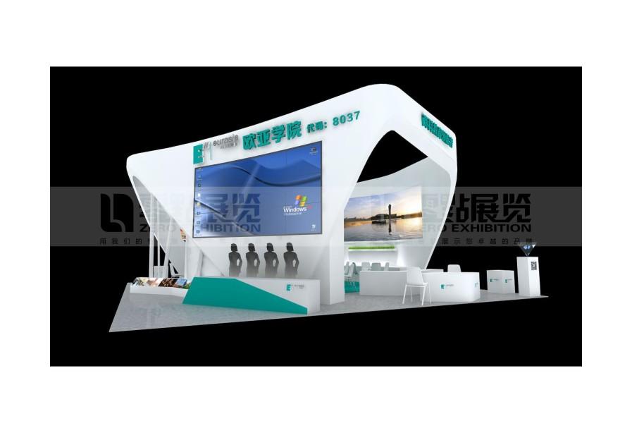 陕西教育博览会展位设计搭建