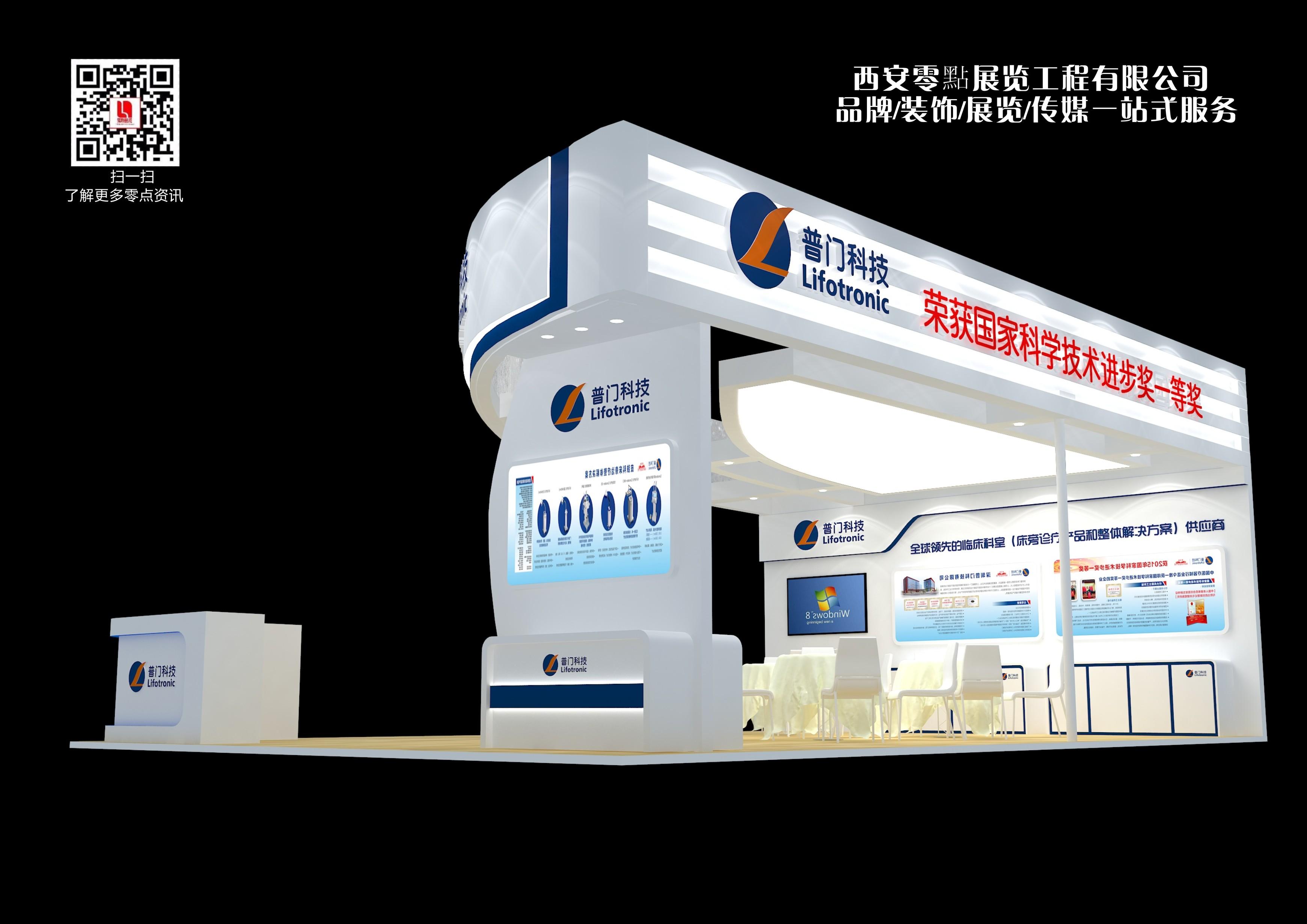 深圳普门科技展台设计搭建