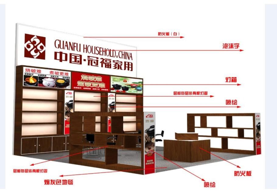 西安酒店用品博览会展位设计搭建