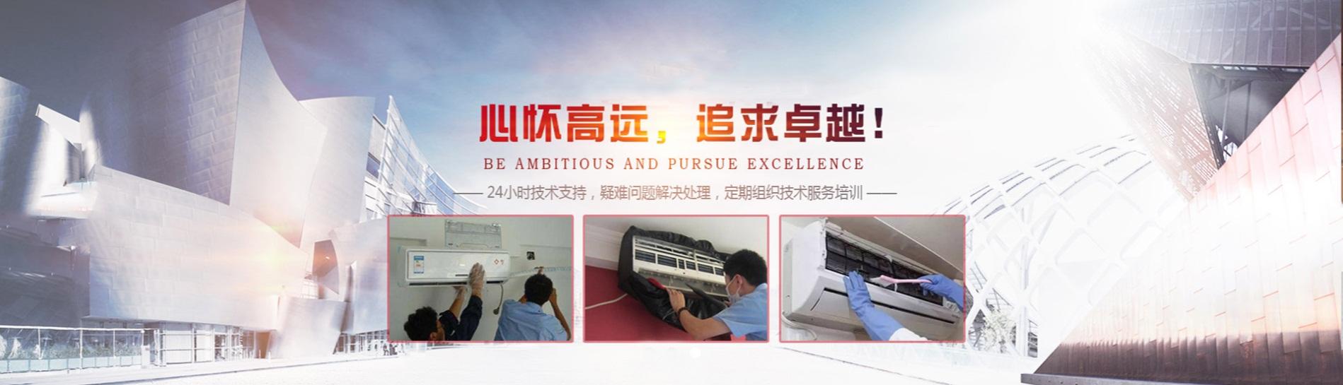 北京空调维修保养