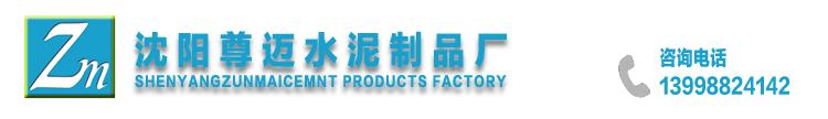 沈阳尊迈水泥制品厂_Logo
