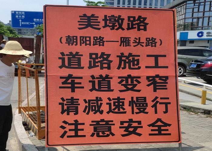 施工区域标志