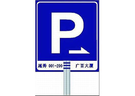 交通标志牌是否有环境要求?