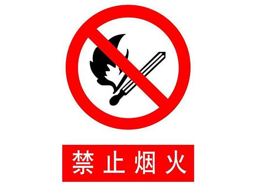 禁止吸烟标志牌