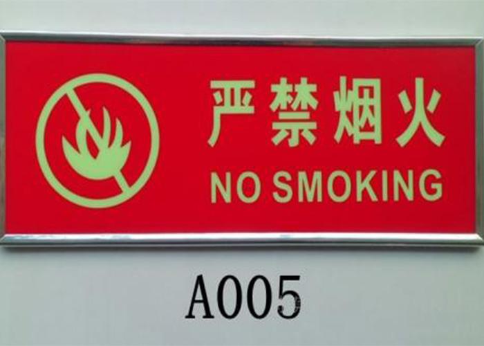 安全交通标志牌