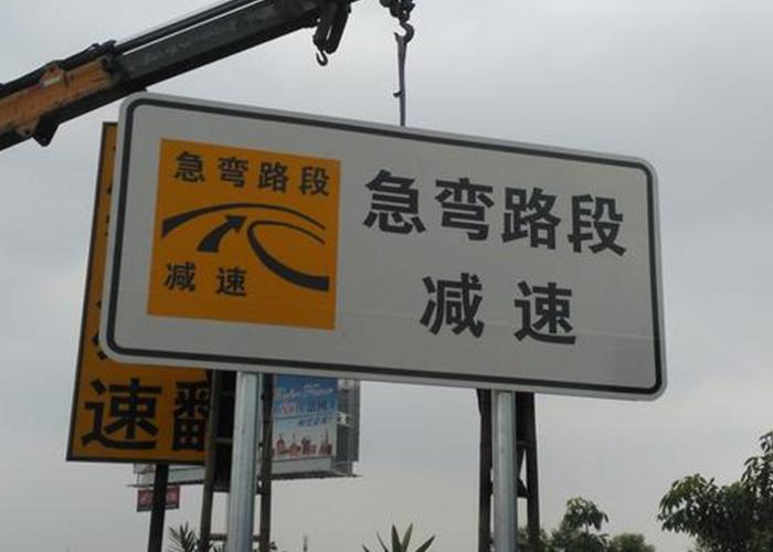 三明禁止标志牌