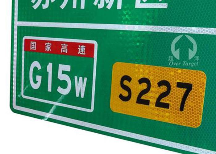 高速公路标志牌