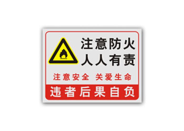 施工安全标识牌