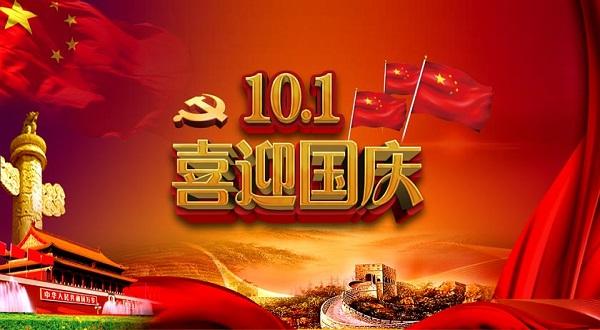 福州纵横交通工程公司祝大家国庆节快乐!