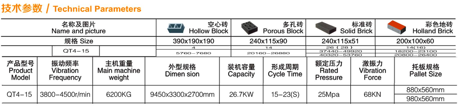 全自动制砖机QT4-15参数