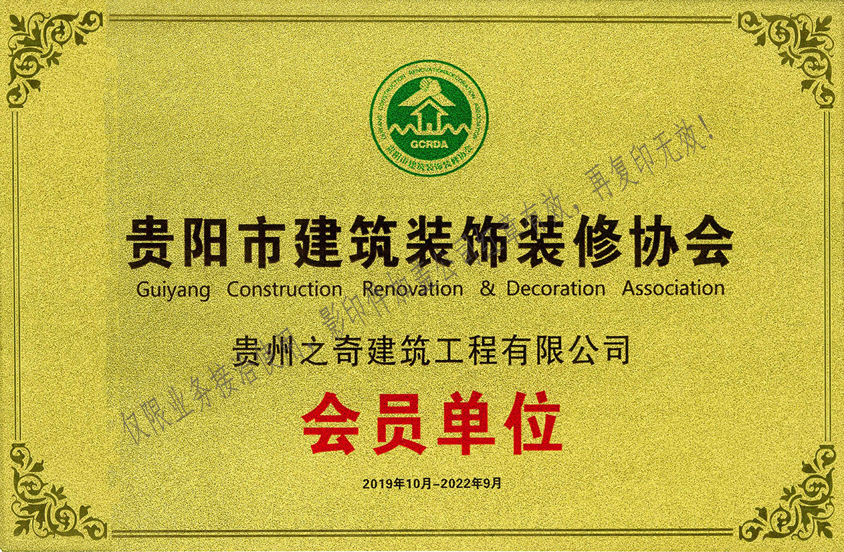 贵阳市建筑装饰装修协会(会员单位)