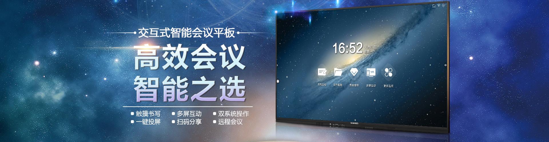 西安触控显示系统