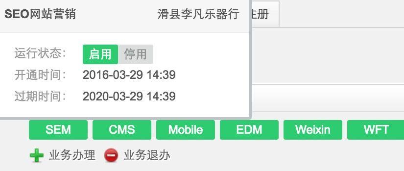 河南曲胡厂家一次购买中山富海360网站seo优化4年