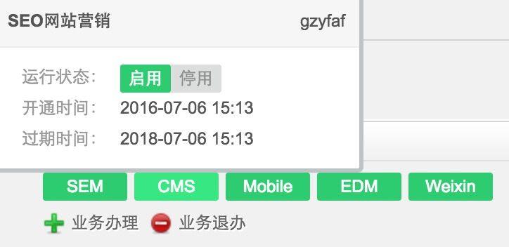 贵阳安防监控公司购买富海360网络推广软件效果不错