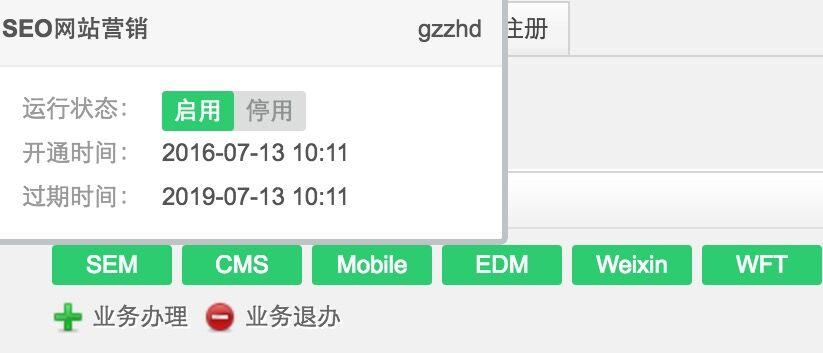 贵州岗亭厂家使用富海360做网站推广效果很好
