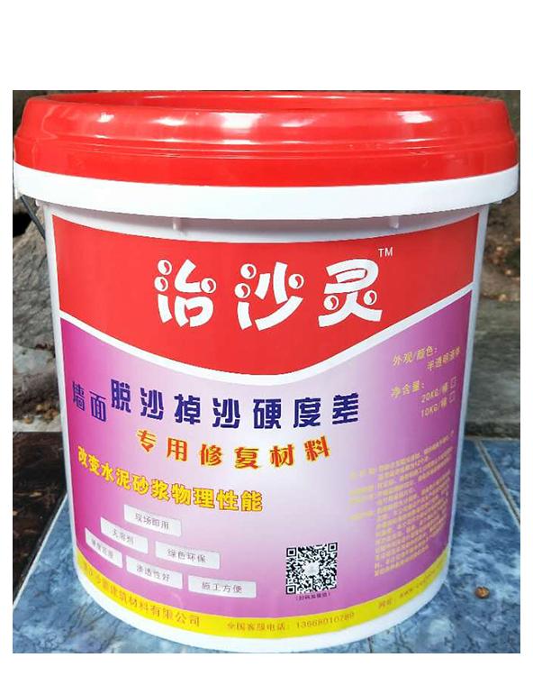 墙面脱沙治理液(10kg)