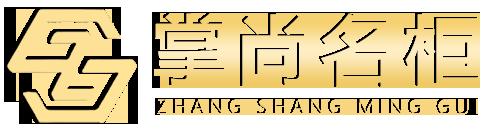 贵州掌尚名柜wwwlong88橱柜有限责任公司