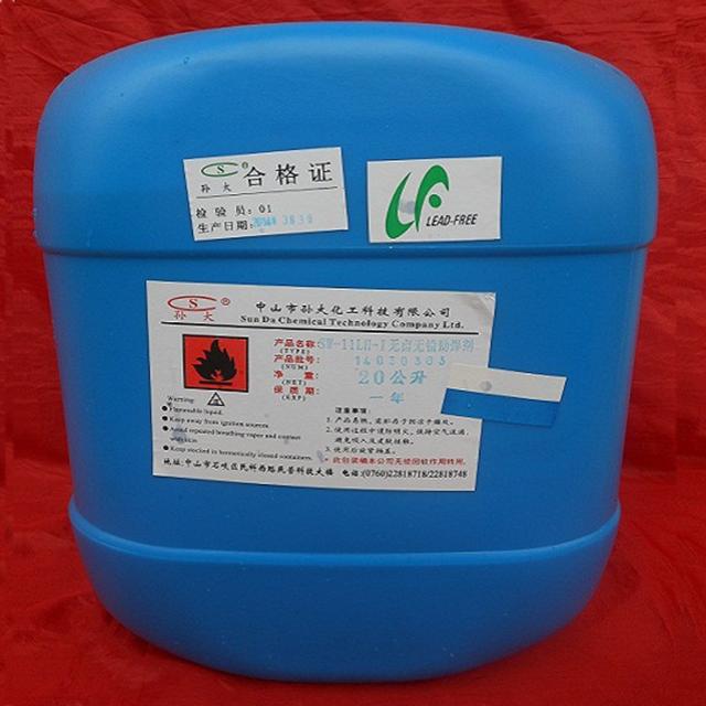 免清洗助焊劑SW-11LH無鹵無鉛