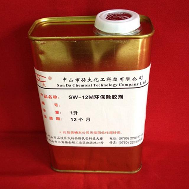 SW-12M环保除胶剂