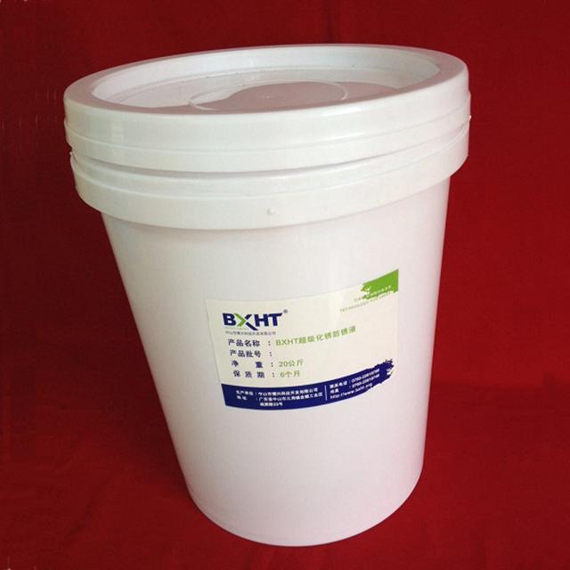 BXHT超级化锈防锈液