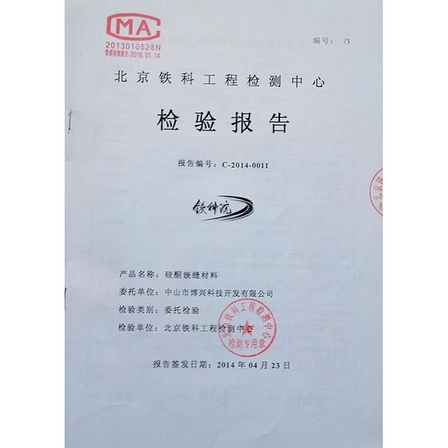 北京铁科工程检测中心检验报告