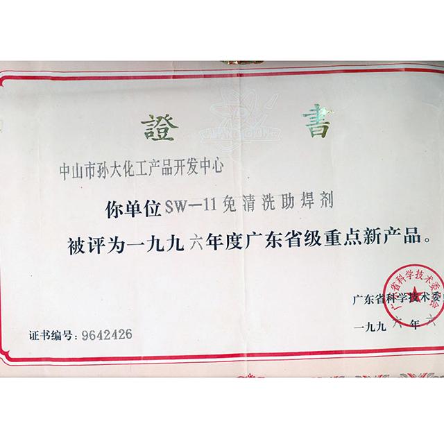 免清洗助焊劑新品證