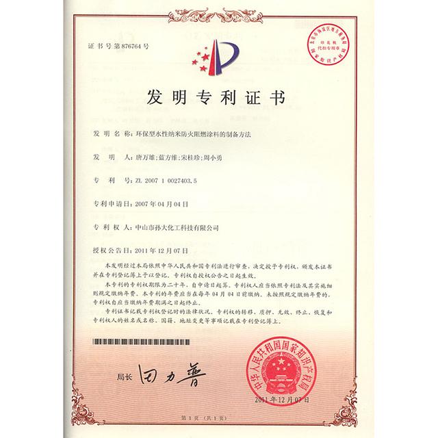 环保型水性纳米防火阻燃涂料专利证书