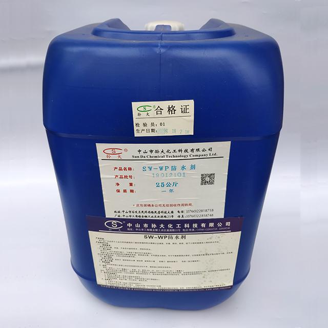 防水劑-SW-WP