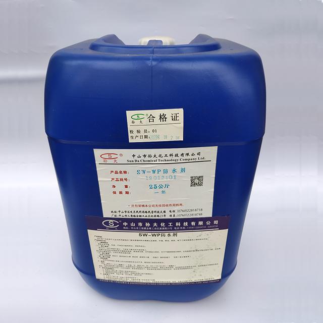 防水剂SW-WP