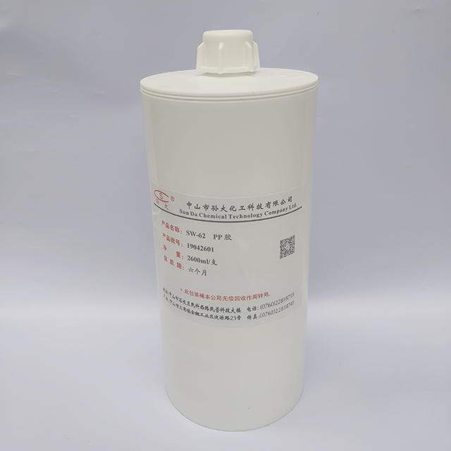 PP膠水SW-62