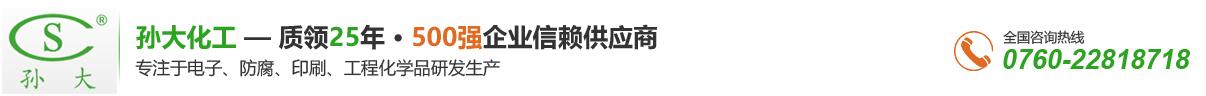 中山孙大化工公司