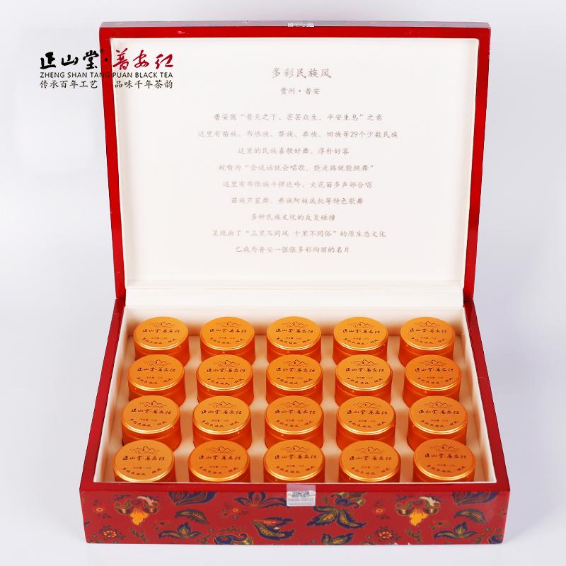 贵州正山堂红茶