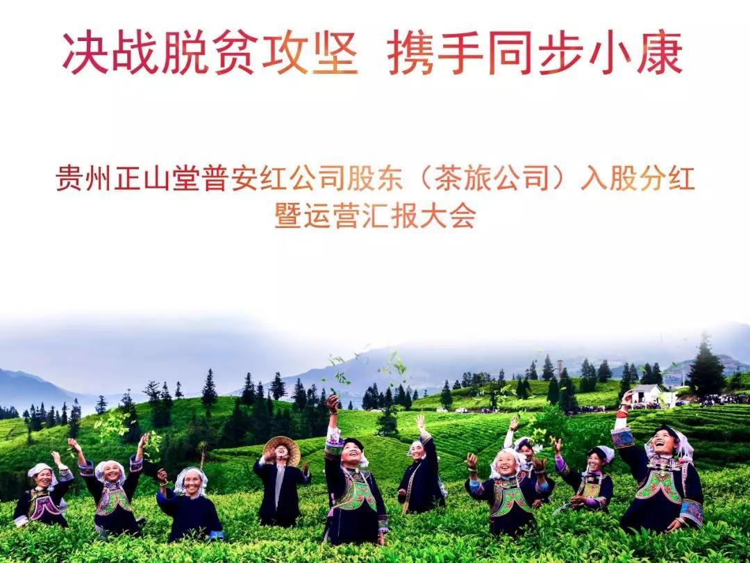贵州正山堂普安红公司股东(茶旅公司)入股分红暨运营汇报大会顺利举办
