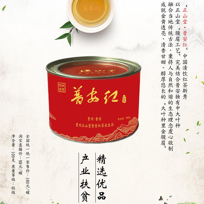 正山堂·普安红(扶贫优选)  价格:180元