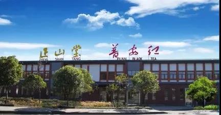贵州正山堂普安红茶业有限责任公司招聘启示