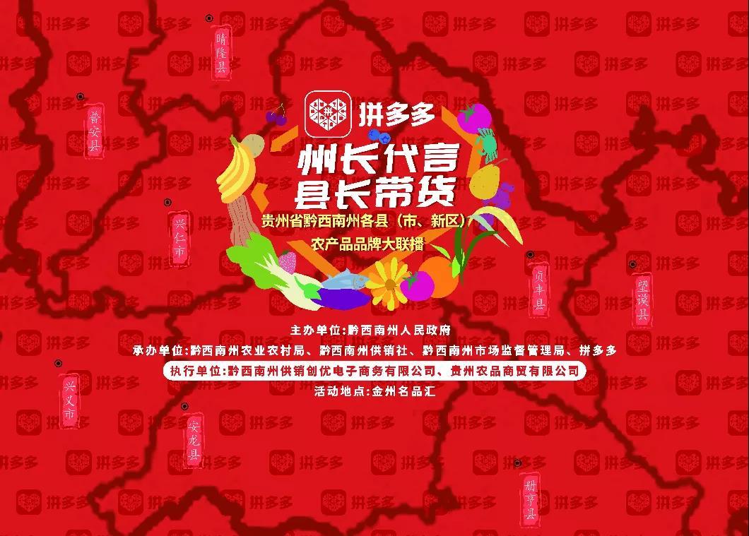 5月9日州长杨永英将携县市长助黔货出山,直播盛宴,敬请关注。