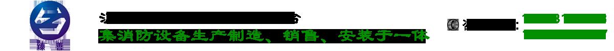 湖南臻善消防设备公司