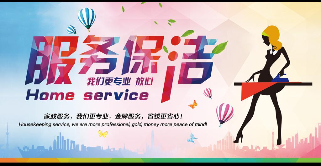 贵州家政服务