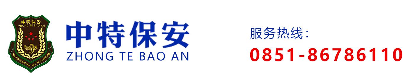 贵州中特保安服务有限企业