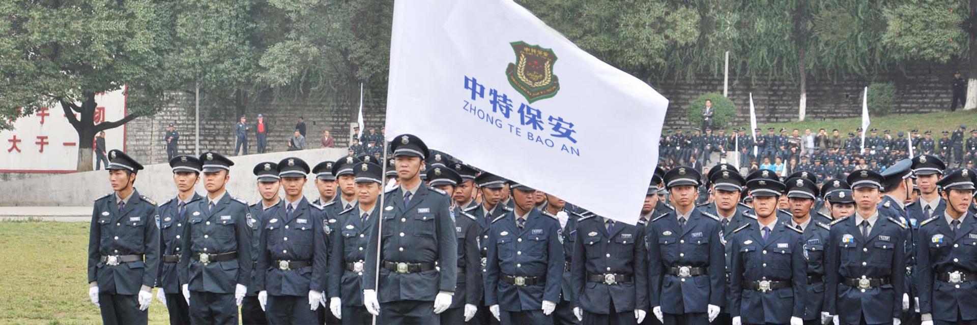 贵州中特保安服务有限公司