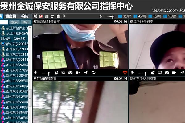 视频指挥室案例