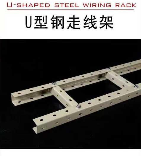 U型走线钢架