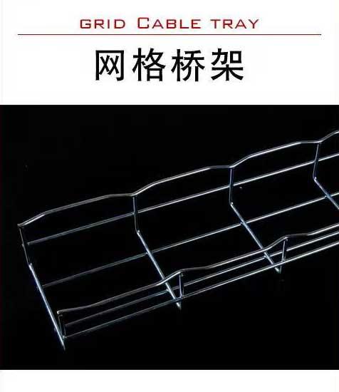 热浸锌网格桥架