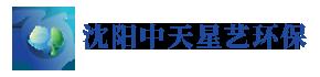 沈阳中天星艺环保科技有限公司